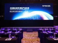 新华三数字化转型与创新论坛 聚焦5G融合应用价值