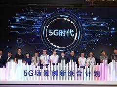 新华三发布5G场景创新联合计划 聚合5G生态价值