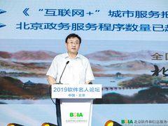 2019软件名人论坛召开 北京软件产业破万亿规模