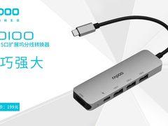 小巧强大 雷柏XD100 USB-C 5口扩展坞分线转换器上市
