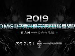 星光破晓,雷柏游戏携手OMG电子竞技俱乐部征战2019LPL夏季赛