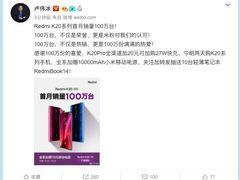 Redmi K20系列上市首月销量破100万台