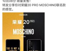 科技时尚 荣耀20 PRO MOSCHINO联名版手机,7月2日与你不见不散