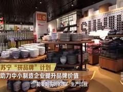 """苏宁拼购""""拼拼工厂""""首批成员达40家"""