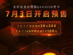 AMD 7nm显U板开启预售:售价有点香