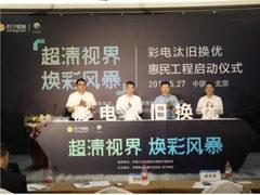 """2019年中国彩电计划全面普及超高清  苏宁""""汰旧换优""""提速升级"""