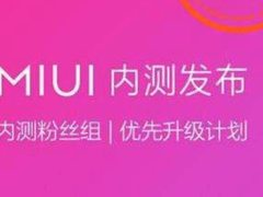 小米动作真快!基于Android Q版本的MIUI开始内测