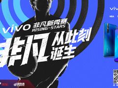 非凡从此刻诞生!vivo助力素人登上NBA中国赛球迷日舞台