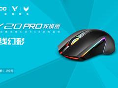 雷柏V20PRO双模版双模无线幻彩RGB游戏鼠标上市