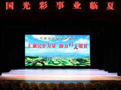 光彩事业临夏行,苏宁捐资助教育扶贫