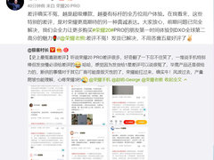 赵明:荣耀20 PRO差评不冤,发货问题已解决