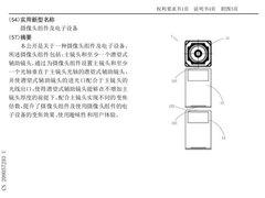小米潜望式镜头专利曝光:小米手机也有望搭载潜望式镜头模组?