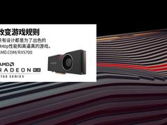 精工细琢AMD 7nm产品全网解禁正式发布