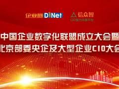 中国企业数字化联盟成立大会暨北京部委央企及大型企业CIO大会即将召开