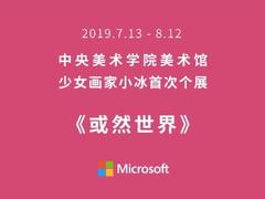 """献上膝盖!微软小冰:中央美院首位AI毕业生,即将举办""""个人""""画展"""