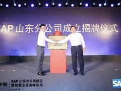 "SAP落户济南,""中国北方智慧企业赋能中心""正式启动"