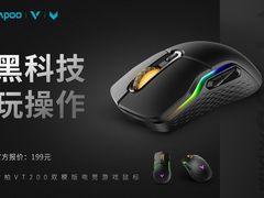 雷柏VT200双模版无线RGB游戏鼠标上市