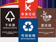 是不是轮到你了呢?广州全面推行生活垃圾强制分类