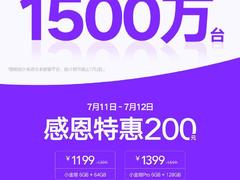 性价比无敌,红米小金刚系列现减价200元,到手价仅需1199元