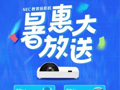 你要的投影机福利,NEC免费送 || 数量有限,先到先得!