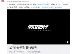 """华为P30系列再拍新片 小灯泡""""沙雕""""逃跑计划萌出血"""