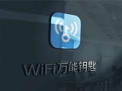 你用的网络安全吗?WiFi万能钥匙助你识别连对靠谱WiFi
