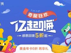 爱奇艺 717 奇异节狂欢大促即将开启,年卡会员最低仅89元起!
