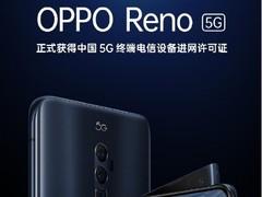OPPO Reno 5G版三证全部到手 就等着上市了!