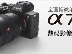索尼发布Alpha 7R IV 6100万像素全画幅无反相机,画质媲美中画幅!