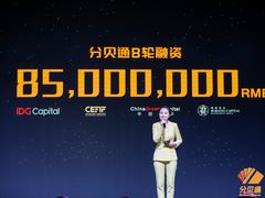 一站式企业支出管理平台分贝通获得8500万人民币的B轮融资