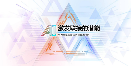 """走进""""魔都""""上海 华为网络创新技术峰会再掀网络技术创新热浪"""