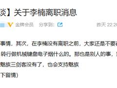 魅族黄章回应李楠离职,网友表示对你太失望了!