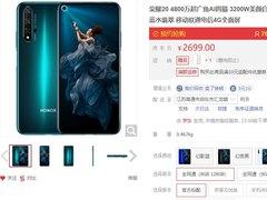 颜值、性能双管齐下!荣耀 20 新增蓝水翡翠配色,京东售价仅 2699 元起