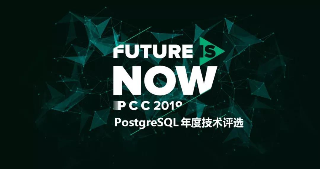 五大奖项花落各家丨2019PG年度技术评选颁奖典礼回顾!
