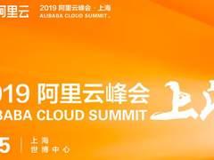 2019阿里云峰会·上海即将亮相,饕餮大餐等你!