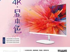 真4K ,显本色!AOC V3系列新品显示器耀眼来袭