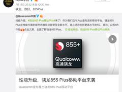 高通官宣骁龙855 Plus iQOO新机有望首发?