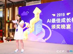 2019 AI 最佳成长榜颁奖盛宴:13热门领域,52家获奖企业,见证AI新十年