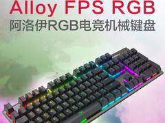 电竞爱好者的狂欢!HyperX阿洛伊FPS机械键盘 京东售价仅699元
