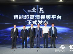 抢滩5G商用市场   中国联通携手云际智慧推出智能超高清视频平台