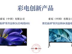 索尼画谛®系列旗舰电视斩获2019创新产品与技术大奖