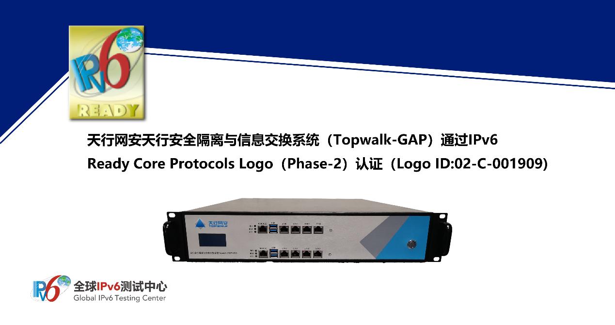 天行网安天行安全隔离与信息交换系统通过IPv6 Ready Logo认证