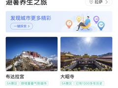 """旅游新体验 高德地图上线""""一张地图游西藏"""""""