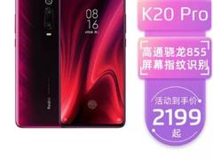 """史上最香骁龙855?""""旗舰杀手""""Redmi K20 Pro只卖2199!"""