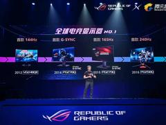 2019 ROG新品发布会BUFF信仰,电竞显示器帧速全释放