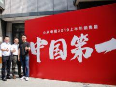 三大权威机构一致确认:小米电视2019上半年销量出货量双双中国第一
