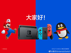 腾讯Nintendo Switch官宣:国行Switch或将上线