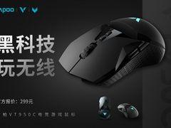 黑科技 玩无线 雷柏VT950C双模电竞游戏鼠标上市