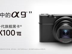 索尼新一代旗舰黑卡RX100M7全新上线,性能直逼α9!