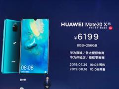华为Mate 20 X (5G)版上线苏宁,独家以旧换新补贴500元